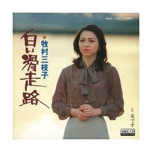 白い滑走路     (MEG-CD)|u-topia