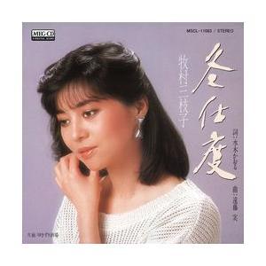 冬仕度     (MEG-CD)|u-topia