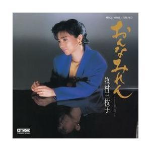おんなみれん     (MEG-CD)|u-topia