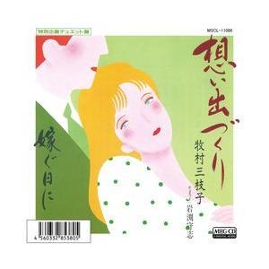 想い出づくり(デュエット)     (MEG-CD)