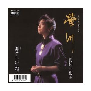 蛍川     (MEG-CD)|u-topia