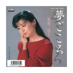 夢ごころ     (MEG-CD)|u-topia