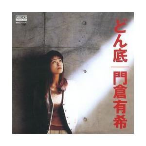 どん底     (MEG-CD)|u-topia