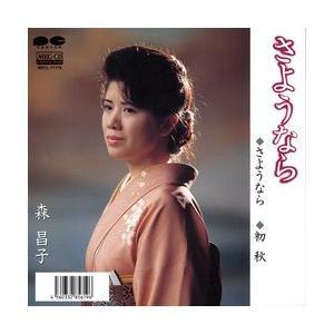 〜さようなら〜     (MEG-CD)|u-topia