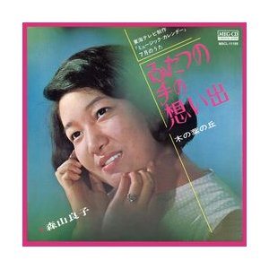 ふたつの手の想い出     (MEG-CD)|u-topia