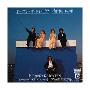オープン・ザ・ウィンドウ     (MEG-CD)|u-topia