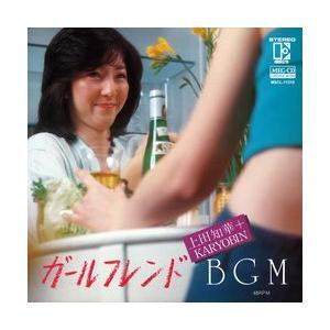 ガールフレンド     (MEG-CD)|u-topia