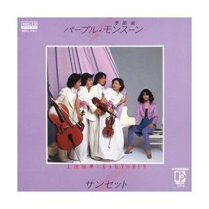 パープル・モンスーン     (MEG-CD)|u-topia