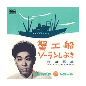 蟹工船     (MEG-CD)|u-topia