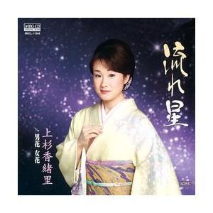 流れ星     (MEG-CD) u-topia