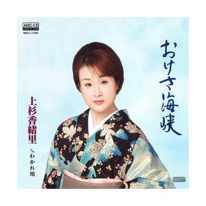 おけさ海峡     (MEG-CD) u-topia