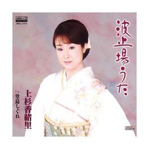 波止場うた     (MEG-CD) u-topia
