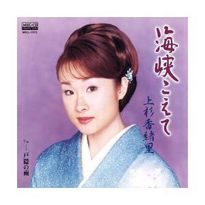 海峡こえて     (MEG-CD) u-topia