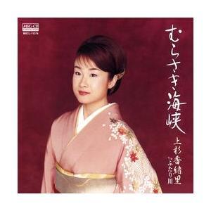 むらさき海峡     (MEG-CD) u-topia