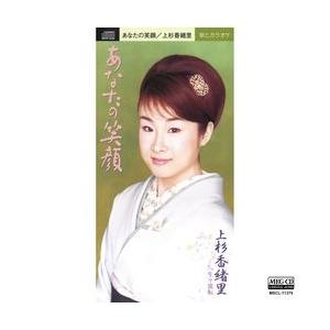 あなたの笑顔     (MEG-CD) u-topia