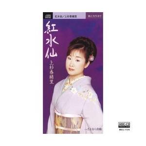 紅水仙     (MEG-CD) u-topia