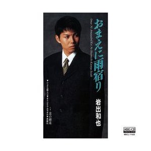 おまえに雨宿り     (MEG-CD) u-topia