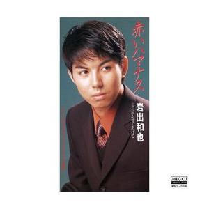 赤いハマナス     (MEG-CD) u-topia