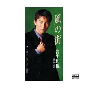 風の街     (MEG-CD) u-topia