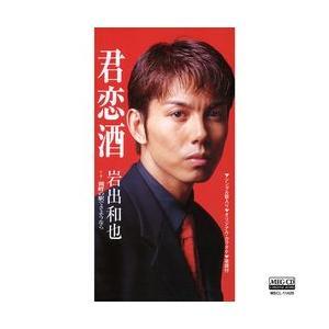 君恋酒     (MEG-CD) u-topia