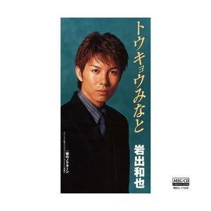 トウキョウみなと     (MEG-CD) u-topia