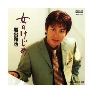 女のけじめ     (MEG-CD) u-topia