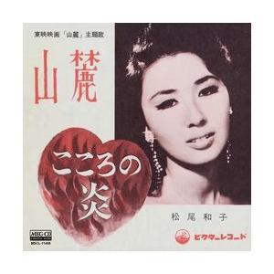 山麓     (MEG-CD) u-topia