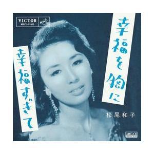 幸福を胸に     (MEG-CD) u-topia