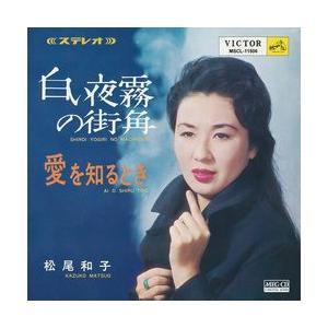 白い夜霧の街角     (MEG-CD) u-topia