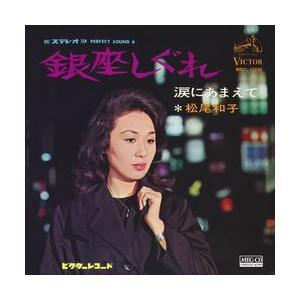 銀座しぐれ     (MEG-CD) u-topia