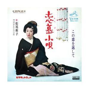 恋慕小唄     (MEG-CD) u-topia