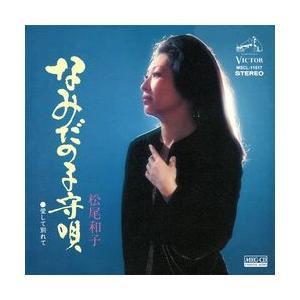 なみだの子守唄     (MEG-CD) u-topia