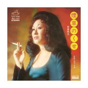 煙草のくせ     (MEG-CD) u-topia