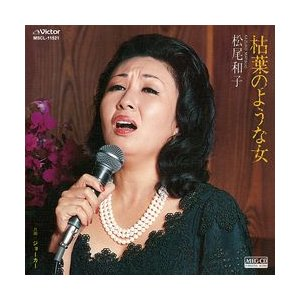 枯葉のような女     (MEG-CD) u-topia