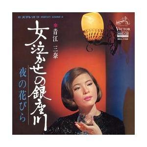 女泣かせの銀座川     (MEG-CD) u-topia