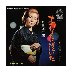 あなたに泣いた     (MEG-CD) u-topia