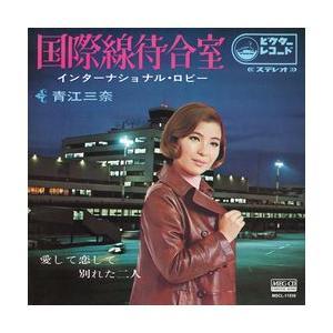 国際線待合室 インターナショナル・ロビー     (MEG-CD) u-topia