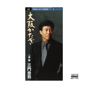 大阪かたぎ     (MEG-CD)|u-topia