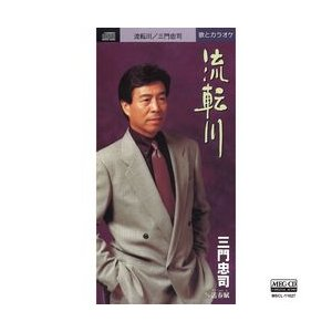 流転川     (MEG-CD)|u-topia