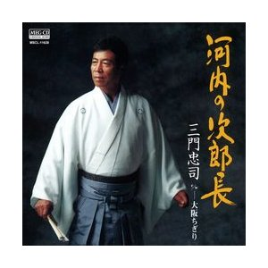 河内の次郎長     (MEG-CD)|u-topia