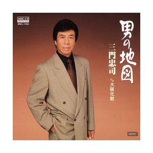 男の地図     (MEG-CD)|u-topia