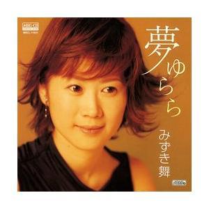 夢 ゆらら     (MEG-CD)|u-topia