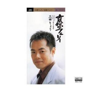 哀愁フェリー     (MEG-CD)|u-topia