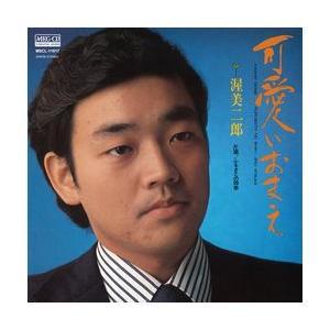 可愛いおまえ     (MEG-CD)|u-topia