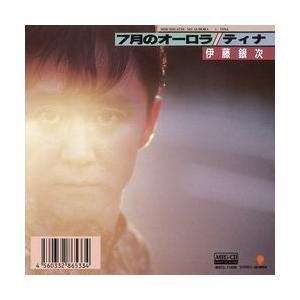 7月のオーロラ     (MEG-CD) u-topia