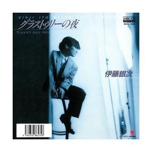 グラストゥリーの夜     (MEG-CD) u-topia