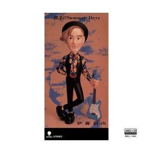 僕たちのSummer Days     (MEG-CD) u-topia