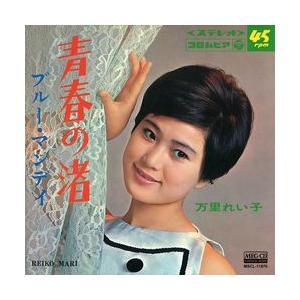 青春の渚     (MEG-CD)|u-topia