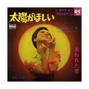 太陽がほしい     (MEG-CD)|u-topia