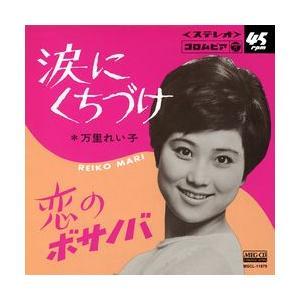 涙にくちづけ     (MEG-CD)|u-topia